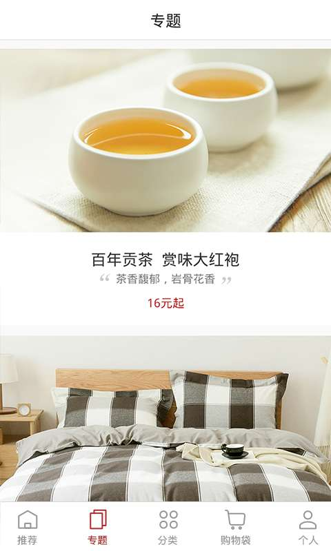 网易严选-以严谨的态度为中国消费者甄选天下优品