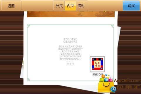 贺卡中国|玩社交App免費|玩APPs