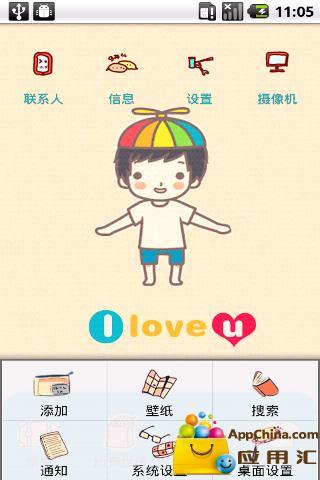 YOO主题-小情侣boy截图3