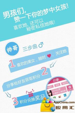 POCO美女秀 社交 App-癮科技App