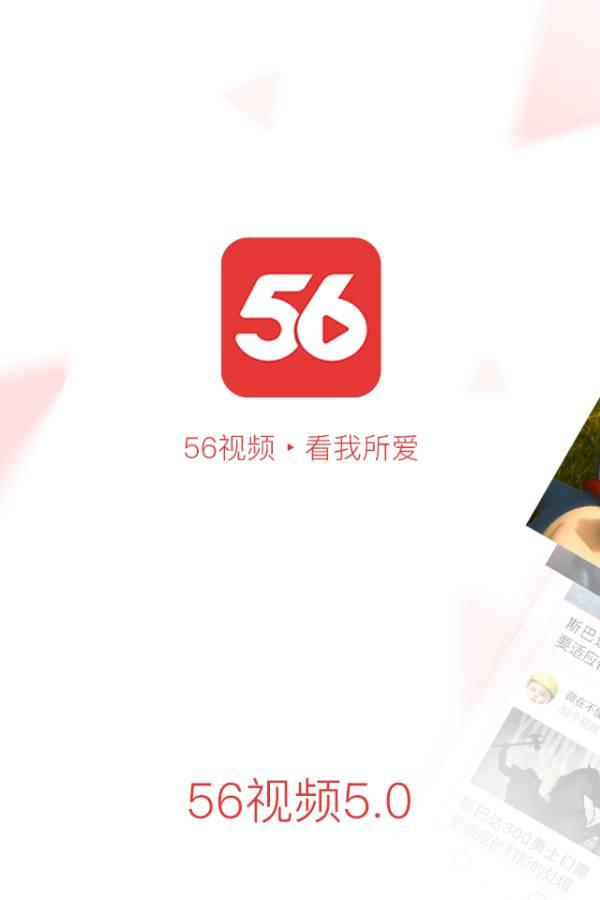 56视频-高清视频播放器