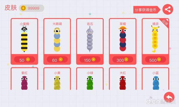 贪吃蛇大作战截图3