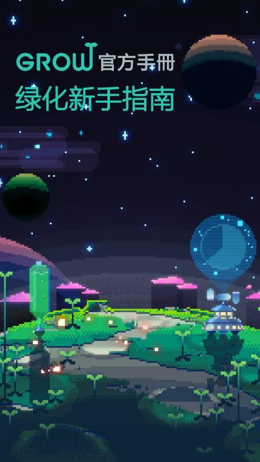 绿色星球2截图0
