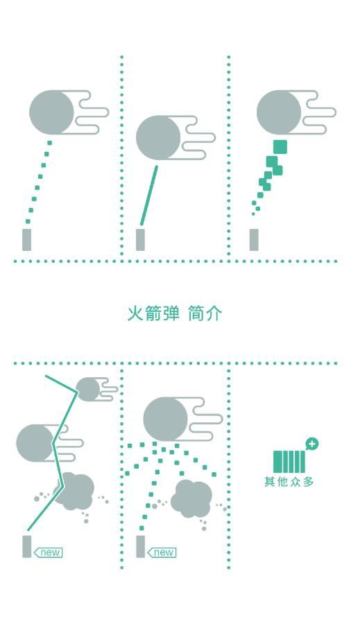 绿色星球2截图2