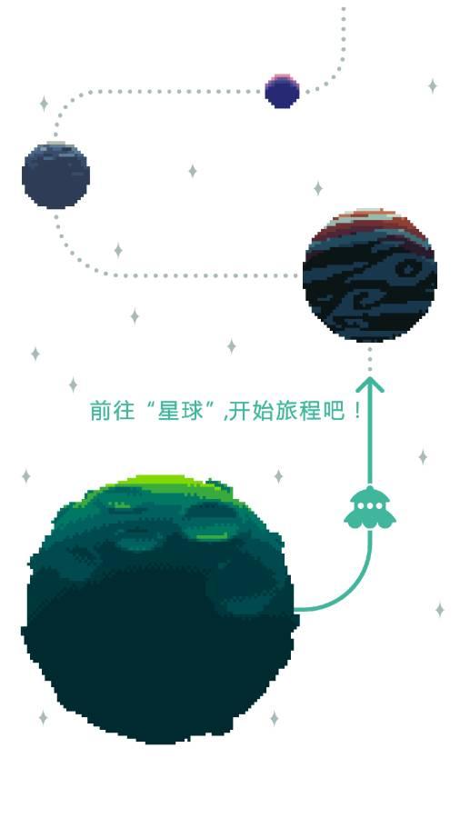 绿色星球2截图4