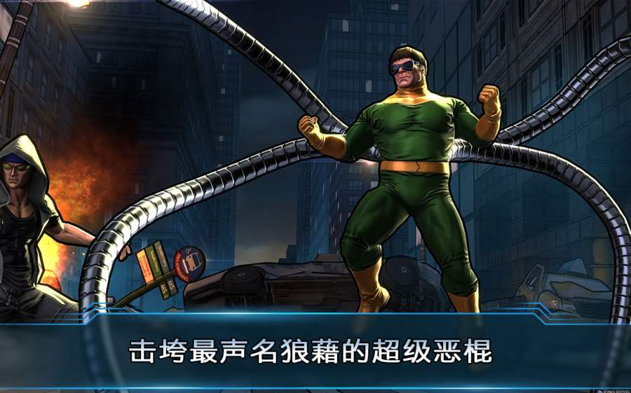 漫威:复仇者联盟2 Marvel:Avengersalliance2截图2