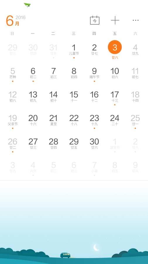 ZUI日历