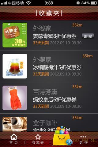 摇我喜欢—摇出优惠 生活 App-癮科技App