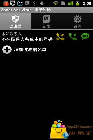 安全防护 工具 App-愛順發玩APP