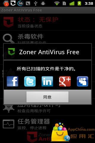 安全防护 工具 App-癮科技App