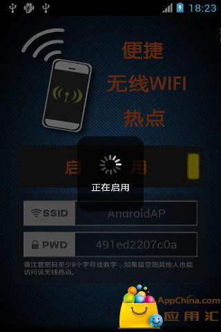 便捷无线WIFI热点截图1