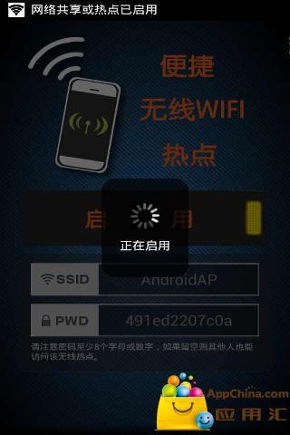便捷无线WIFI热点截图2