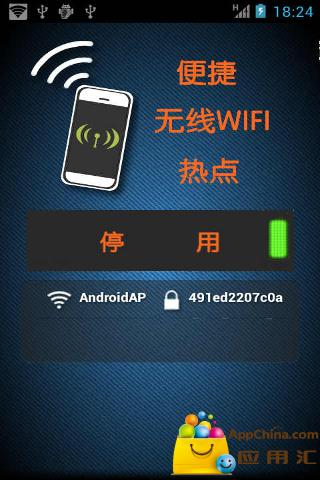 便捷无线WIFI热点截图3