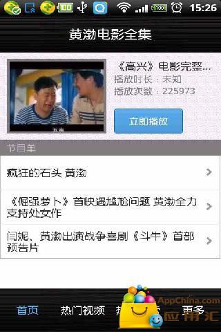 黄渤电影全集