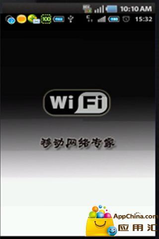 wifi优化大师截图1
