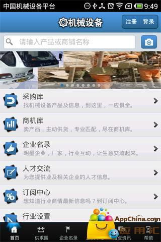 中国机械设备平台