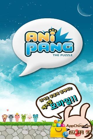 Anipang拼图解密截图3