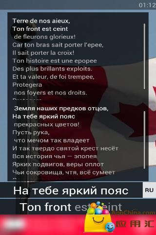 噢,加拿大(加拿大國歌)截图4