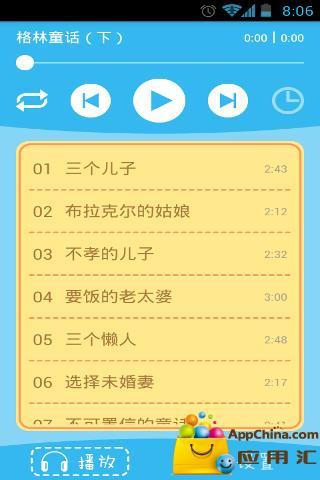 玩免費書籍APP|下載乖宝宝听故事(格林童话下) app不用錢|硬是要APP