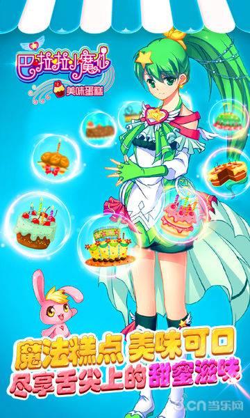 巴啦啦小魔仙美味蛋糕截图0