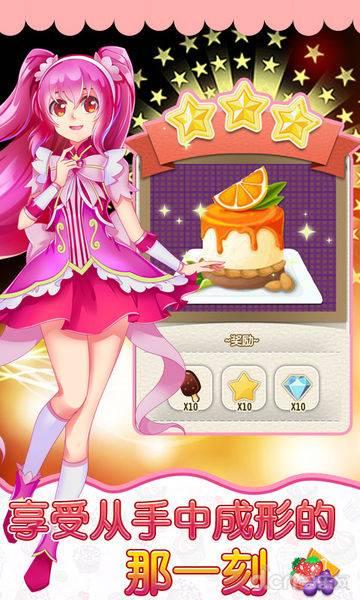巴啦啦小魔仙美味蛋糕截图5