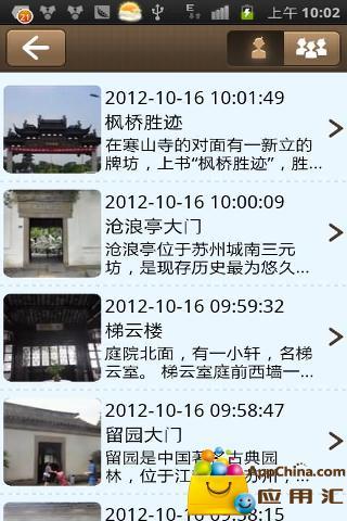 看图识景(苏州旅游) 生活 App-愛順發玩APP