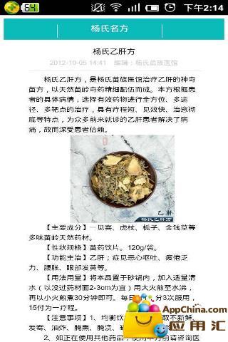 杨氏乙肝方|玩生活App免費|玩APPs