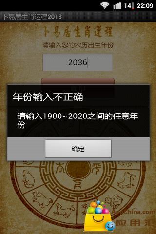 玩免費生活APP|下載卜易居生肖运程2013 app不用錢|硬是要APP