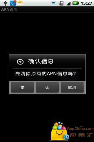 APN设置截图1