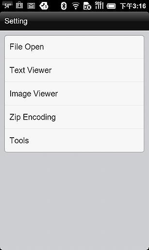 7Zipper文件管理器截图1