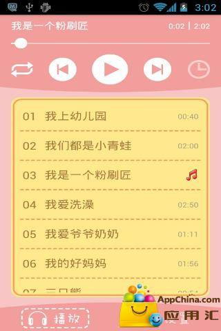 乖宝宝听儿歌上 媒體與影片 App-愛順發玩APP