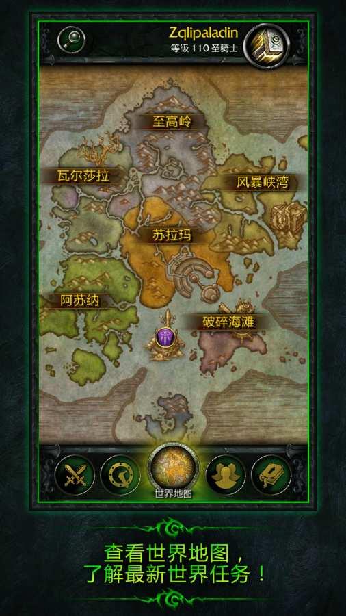魔兽世界 :军团再临随身助手截图0