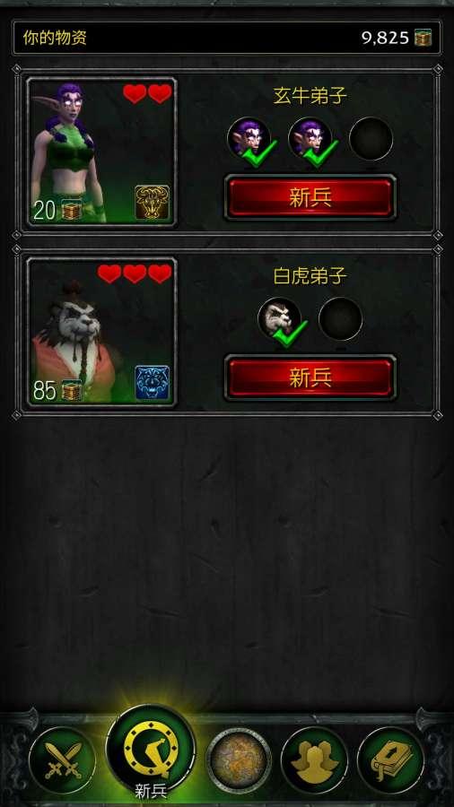 魔兽世界 :军团再临随身助手截图4