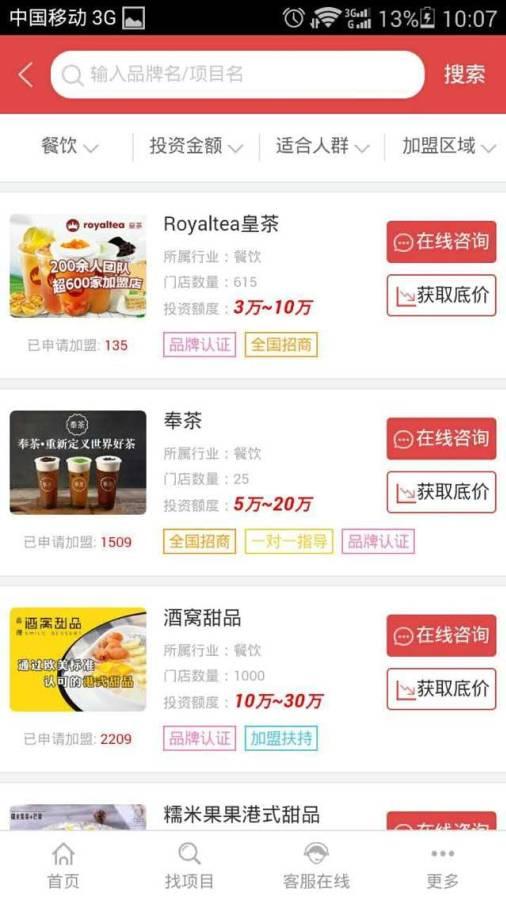 中国加盟网截图2