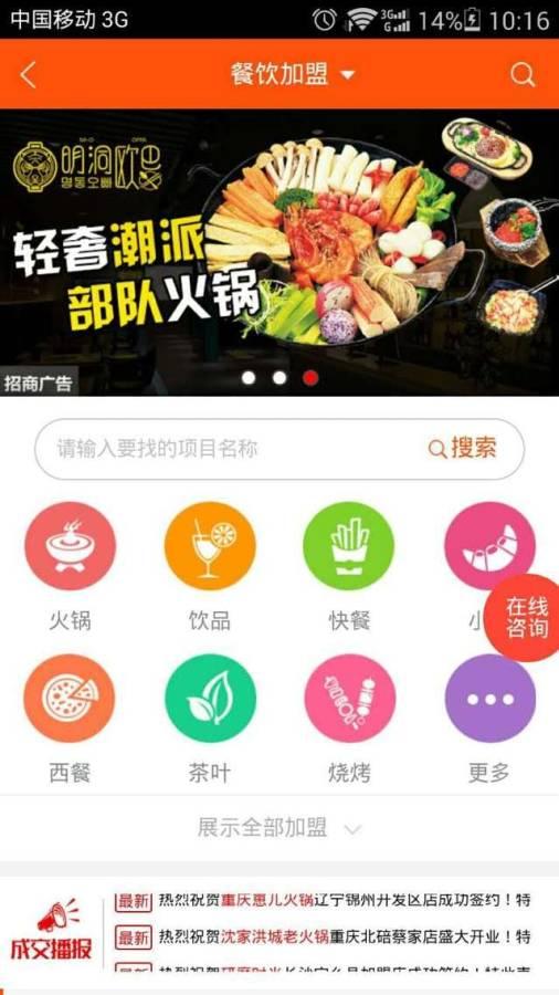 中国加盟网截图3