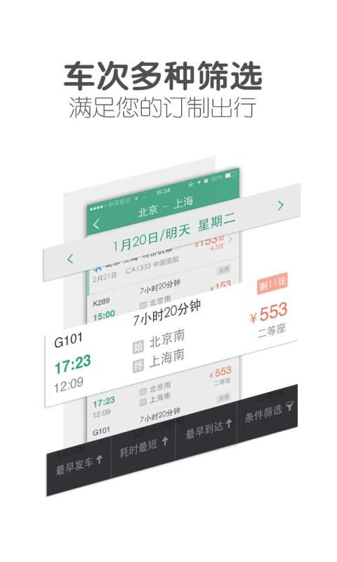 超级火车票截图3