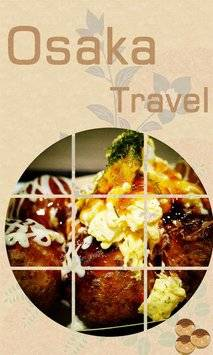 京阪神初心者旅遊指南(大阪、京都、神戶、關西、日本旅遊)