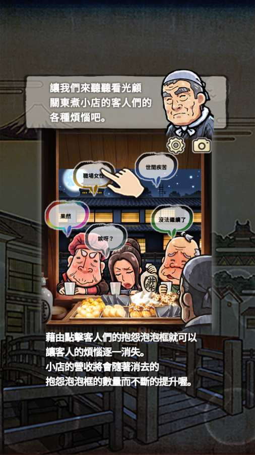 大江戶人情故事 ~穿越時空的關東煮店~截图2