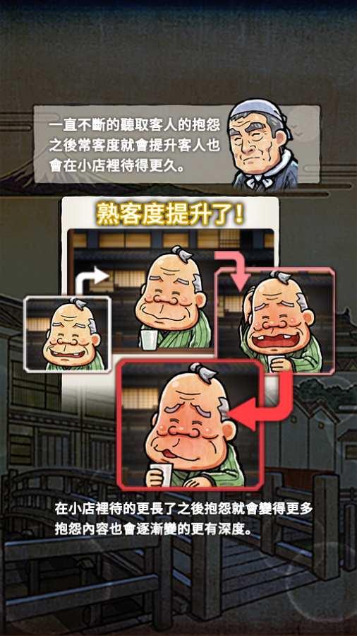大江戶人情故事 ~穿越時空的關東煮店~截图3