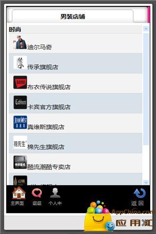淘宝店铺吧 購物 App-愛順發玩APP