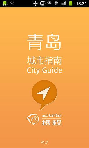 青岛城市指南