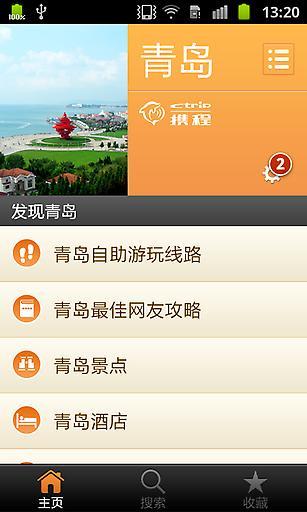 【免費生活App】青岛城市指南-APP點子
