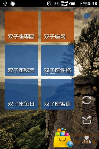 【免費生活App】双子座部落-APP點子