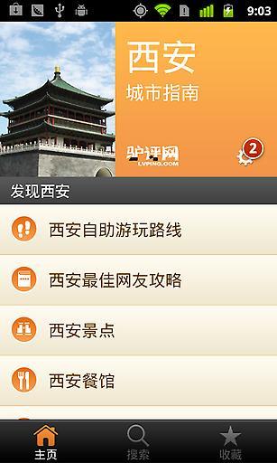 西安城市指南 生活 App-癮科技App