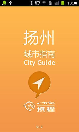 玩免費生活APP|下載扬州城市指南 app不用錢|硬是要APP