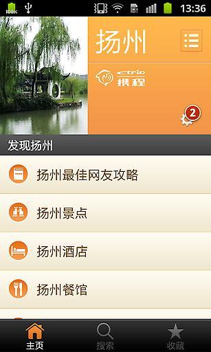 【免費生活App】扬州城市指南-APP點子