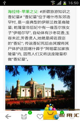 新疆旅游攻略 社交 App-愛順發玩APP
