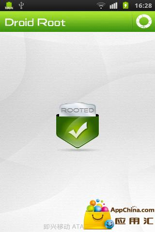 ROOT检测工具截图2