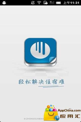 中国宾馆平台