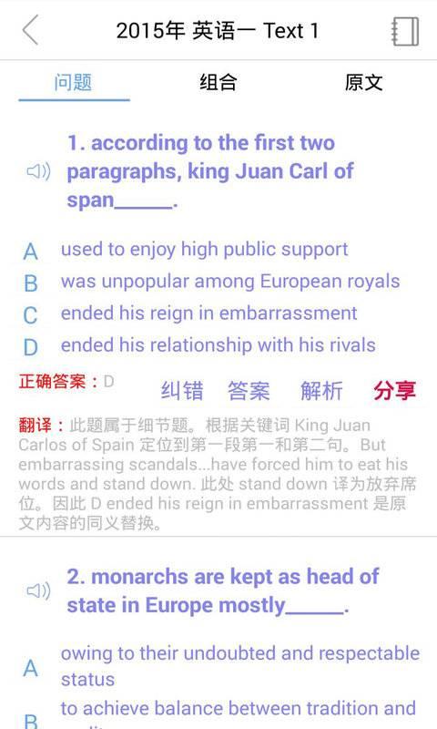 考研英语阅读截图3